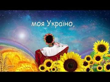 з днем незалежності, Україно